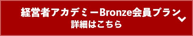 経営者アカデミー Bronze会員はこちら