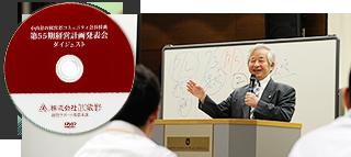 年に1度、開催される武蔵野の経営方針発表会のダイジェストから経営方針をどう社員に示すか、実例を通して学ぶことができます。